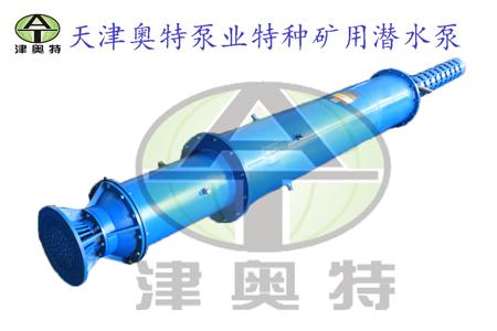 使用安装方便,配合潜水电机使用,特别适合矿井排水使用.